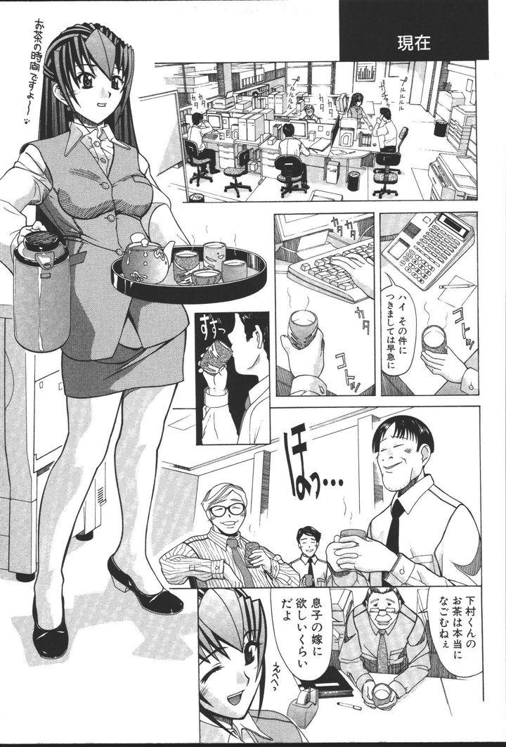 OL no Ongaeshi 24