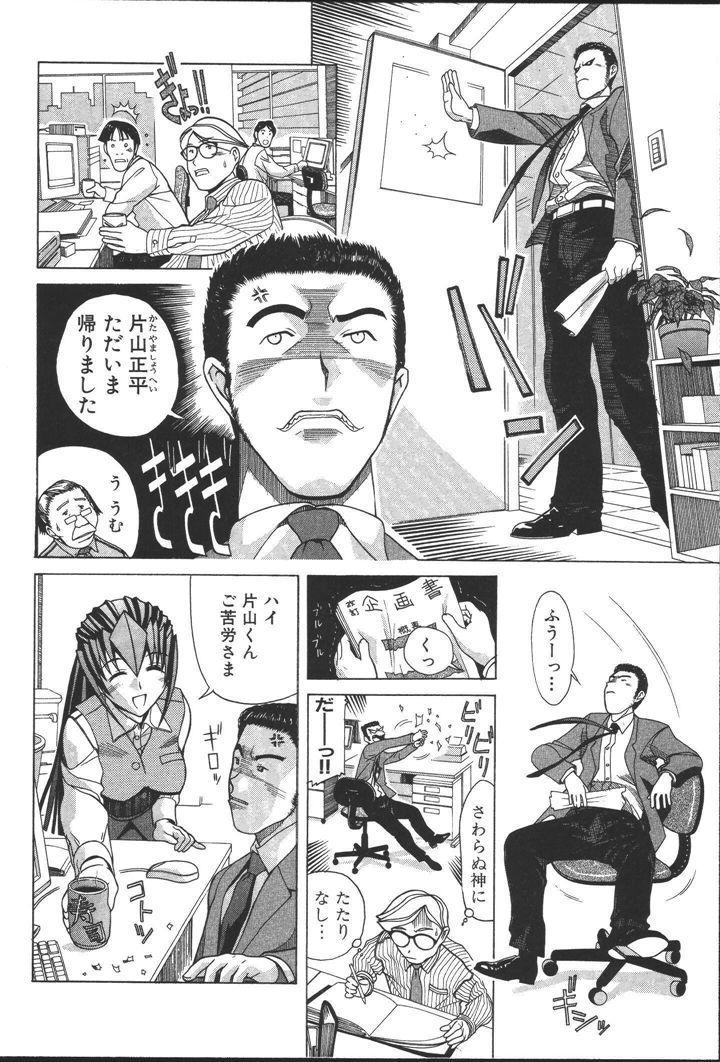 OL no Ongaeshi 25
