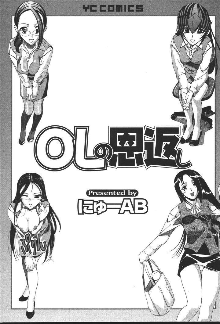 OL no Ongaeshi 2