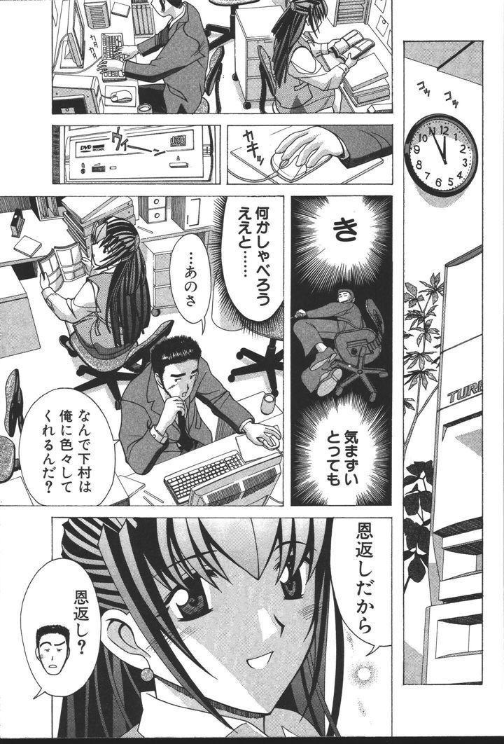 OL no Ongaeshi 30