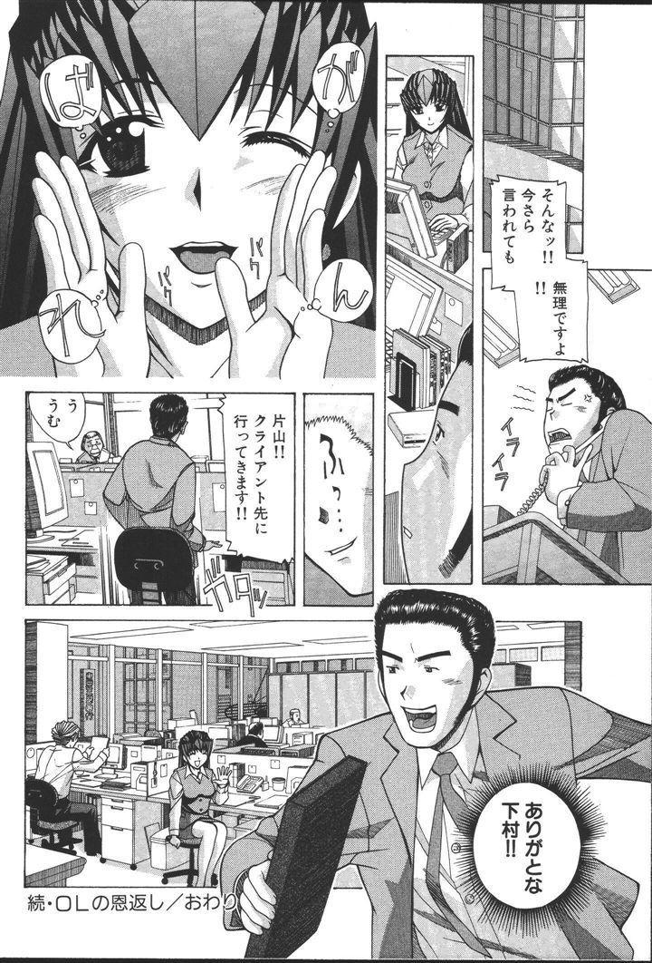 OL no Ongaeshi 39