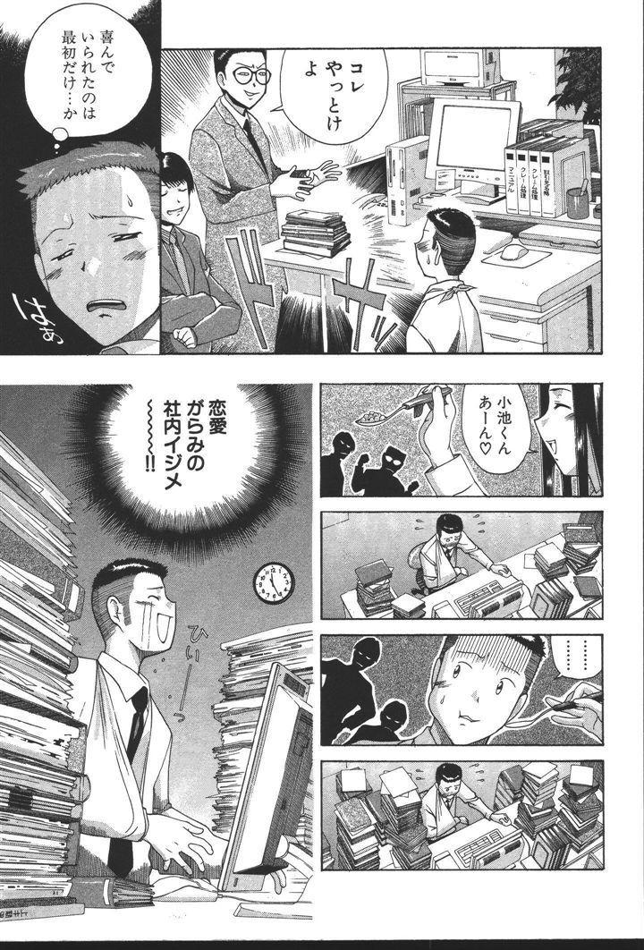 OL no Ongaeshi 44