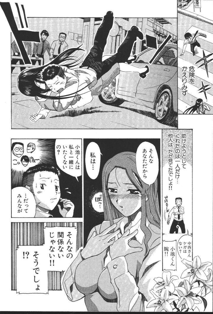 OL no Ongaeshi 47