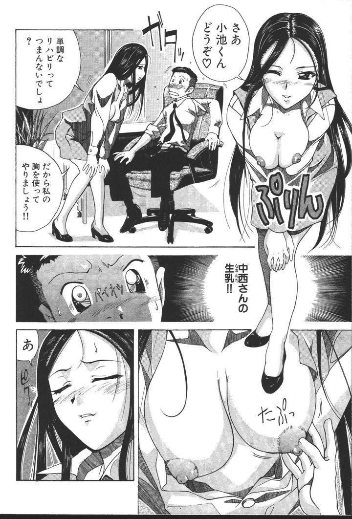OL no Ongaeshi 49