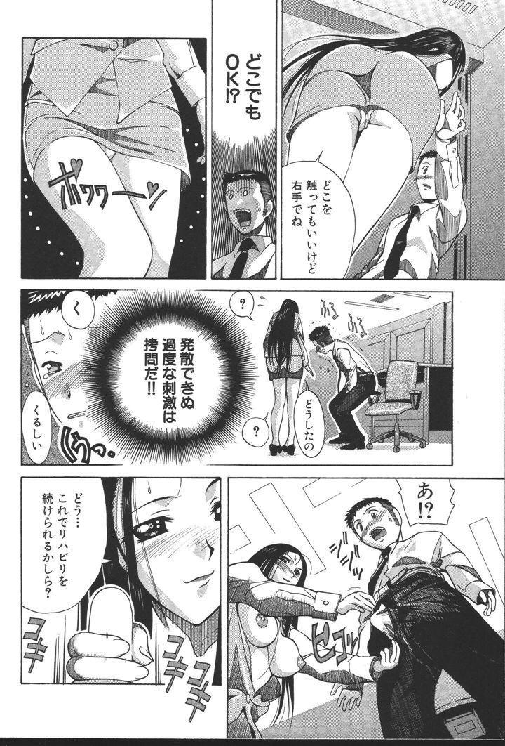 OL no Ongaeshi 51