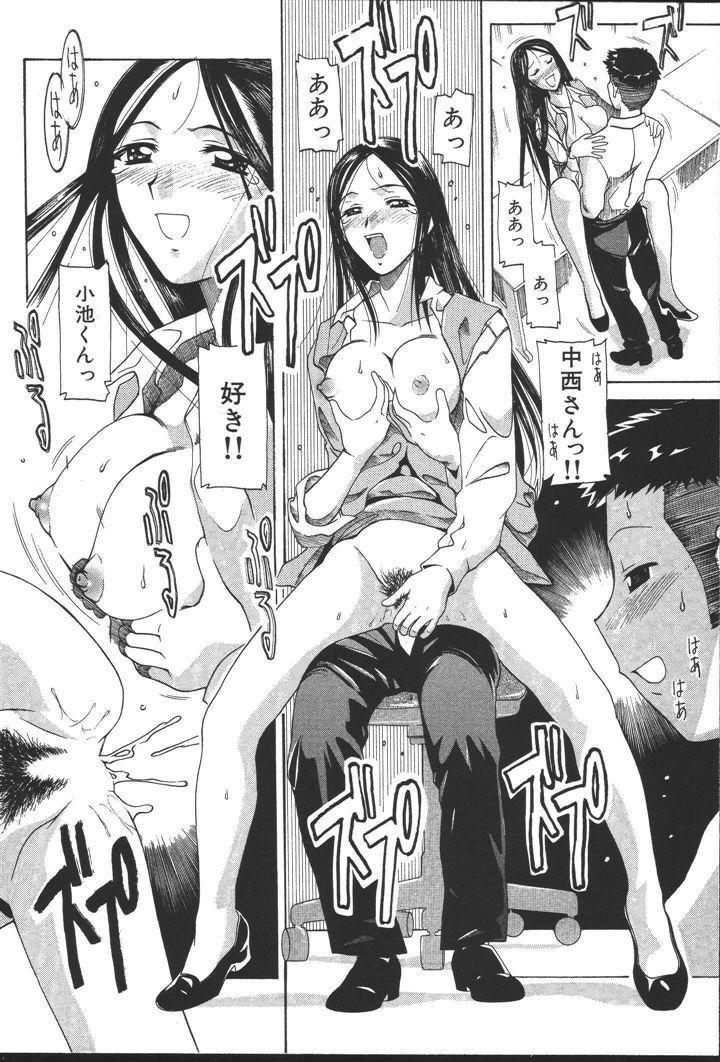 OL no Ongaeshi 55