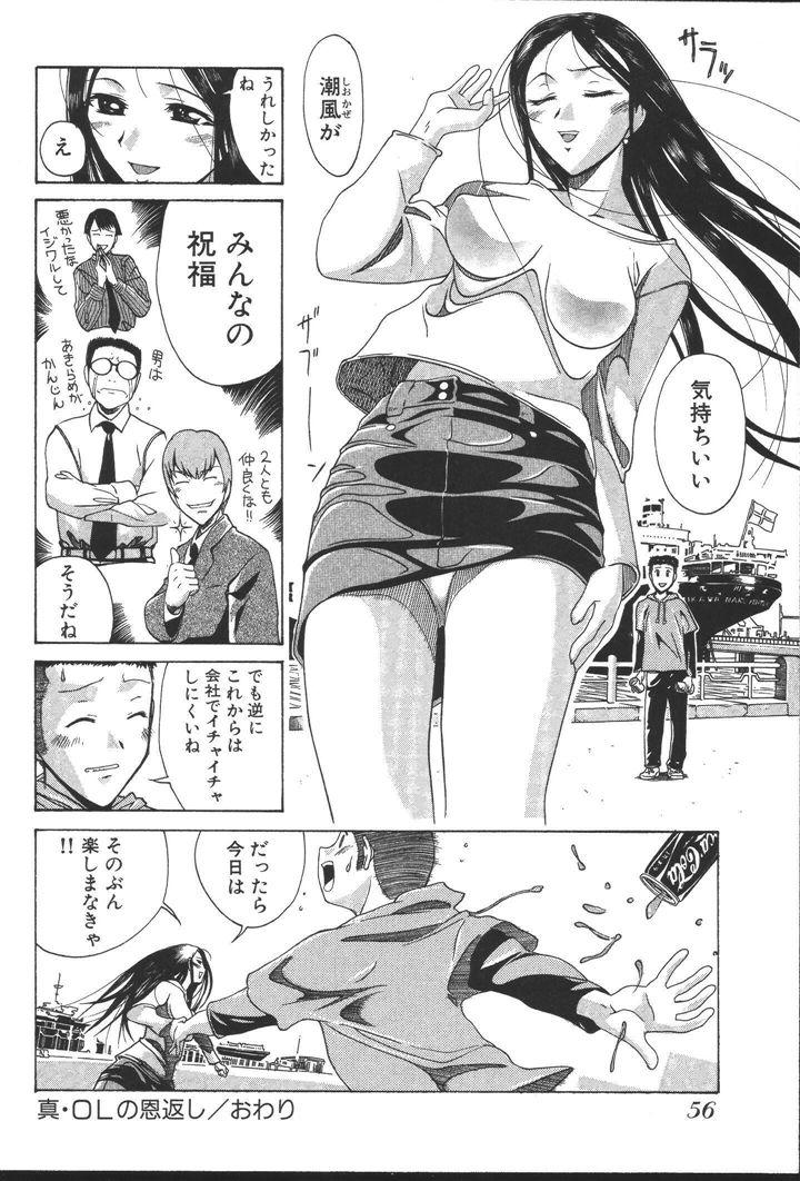 OL no Ongaeshi 57