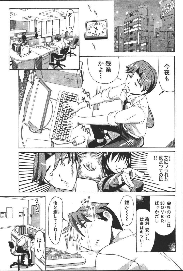 OL no Ongaeshi 6