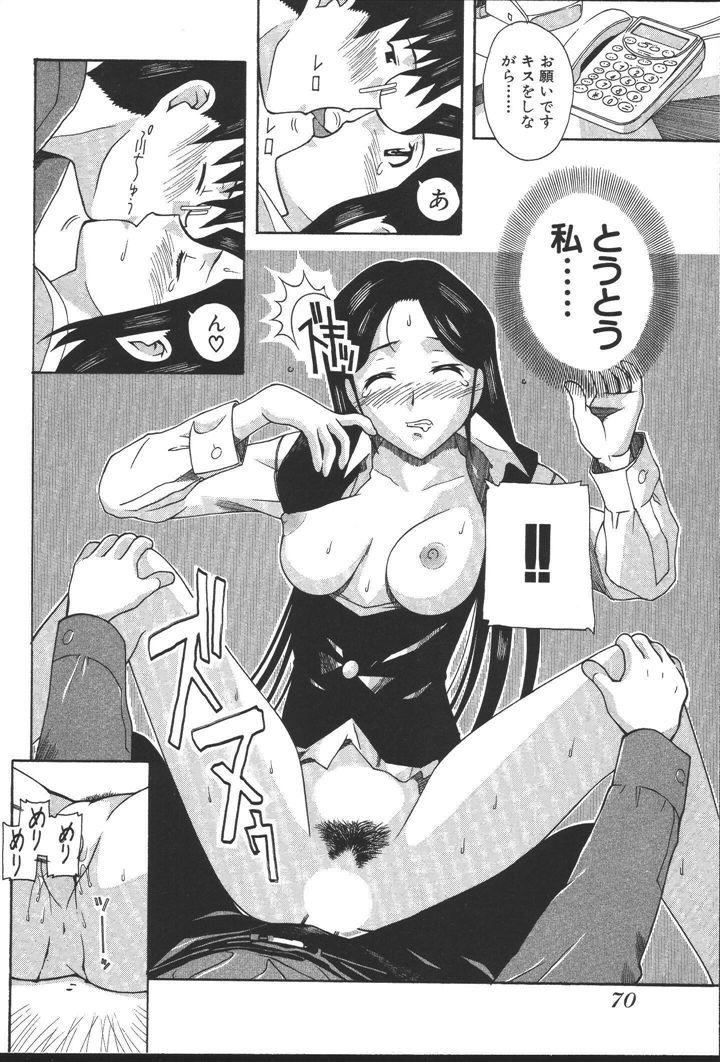 OL no Ongaeshi 71