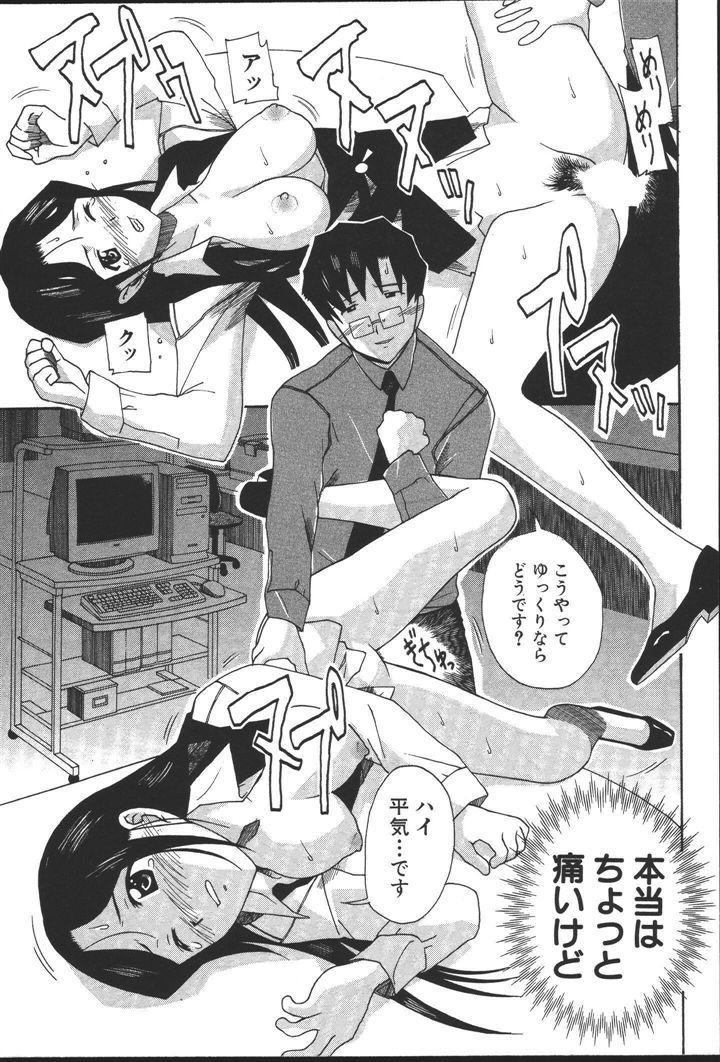 OL no Ongaeshi 72