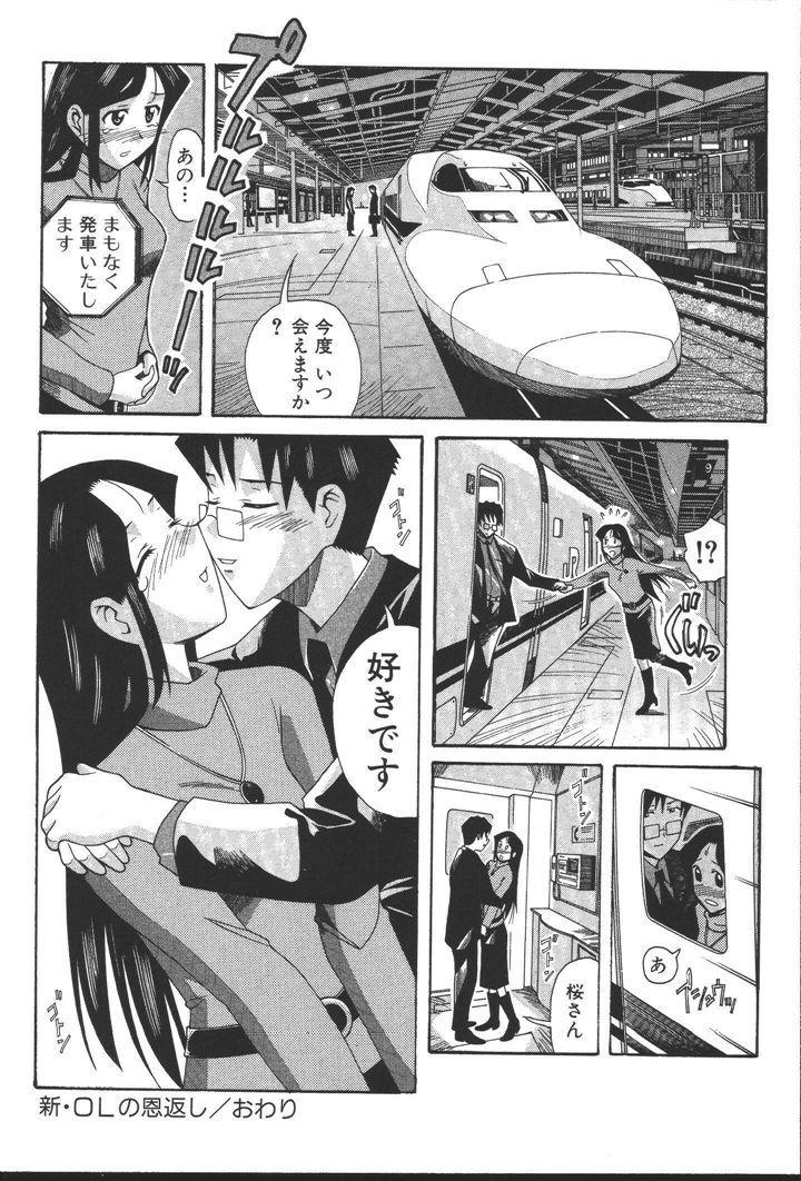 OL no Ongaeshi 75