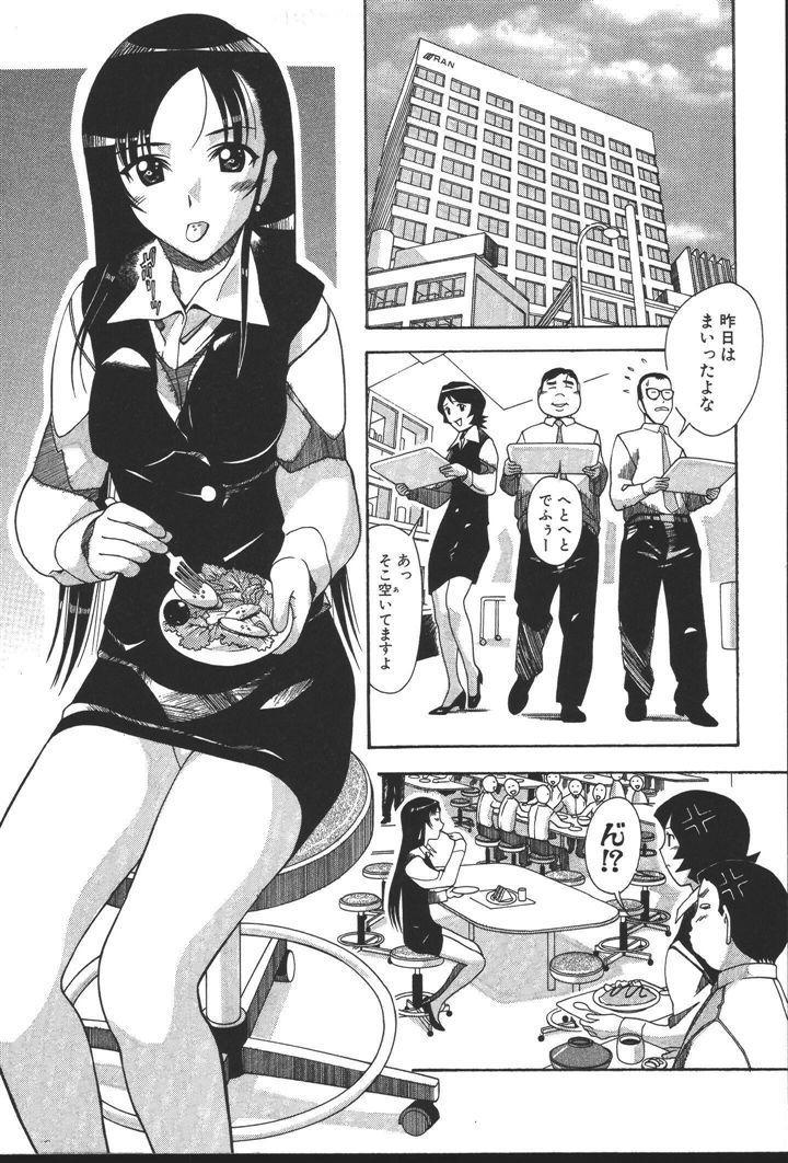 OL no Ongaeshi 78