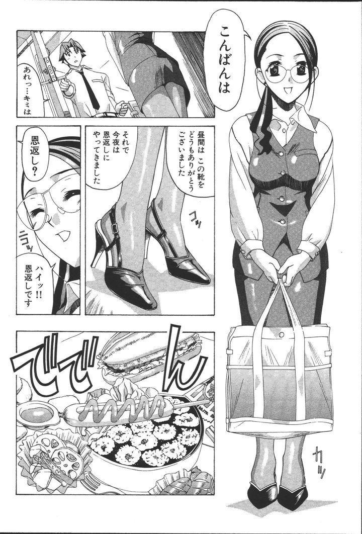 OL no Ongaeshi 7