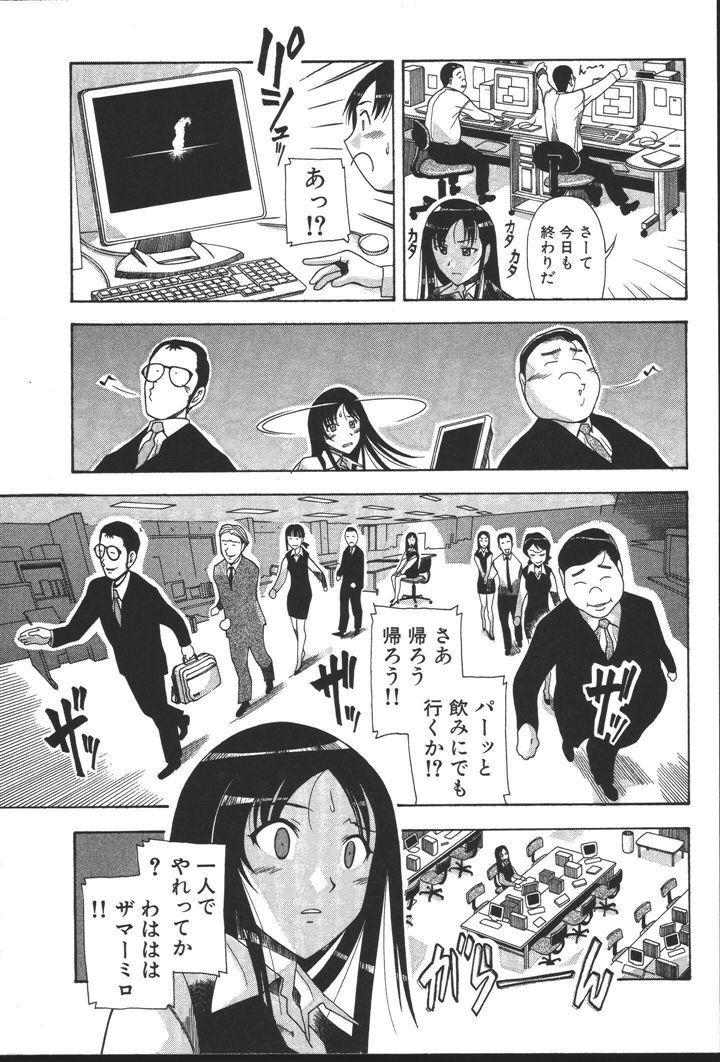 OL no Ongaeshi 82