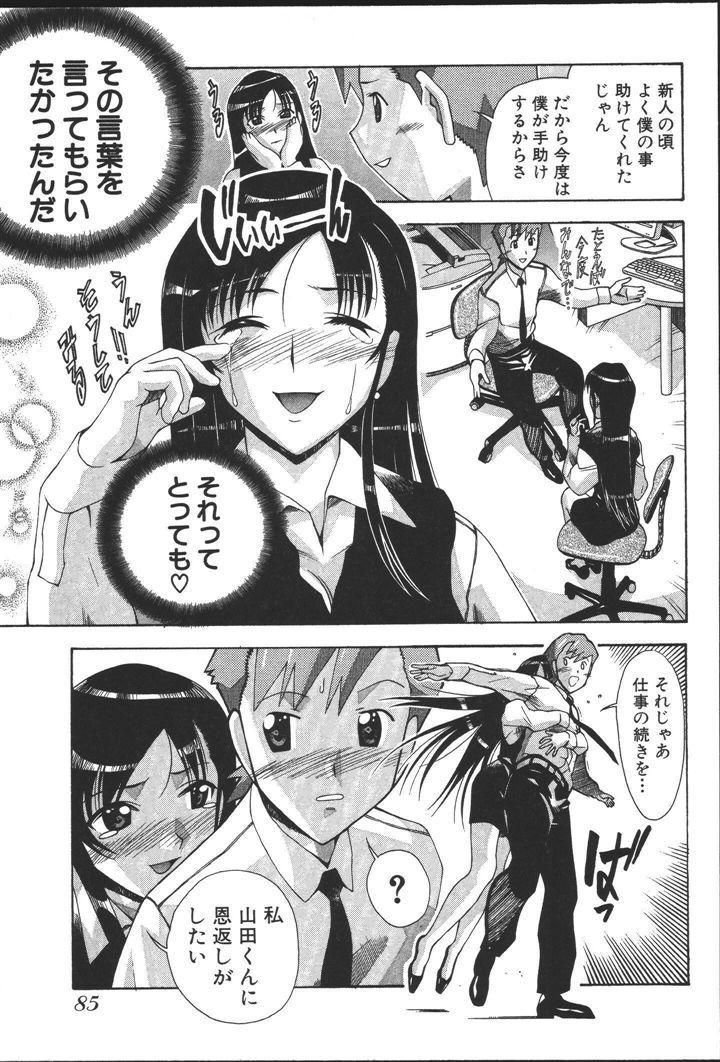 OL no Ongaeshi 86