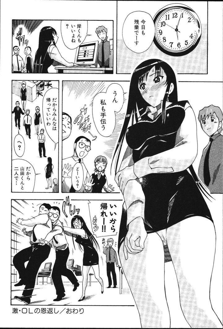 OL no Ongaeshi 93