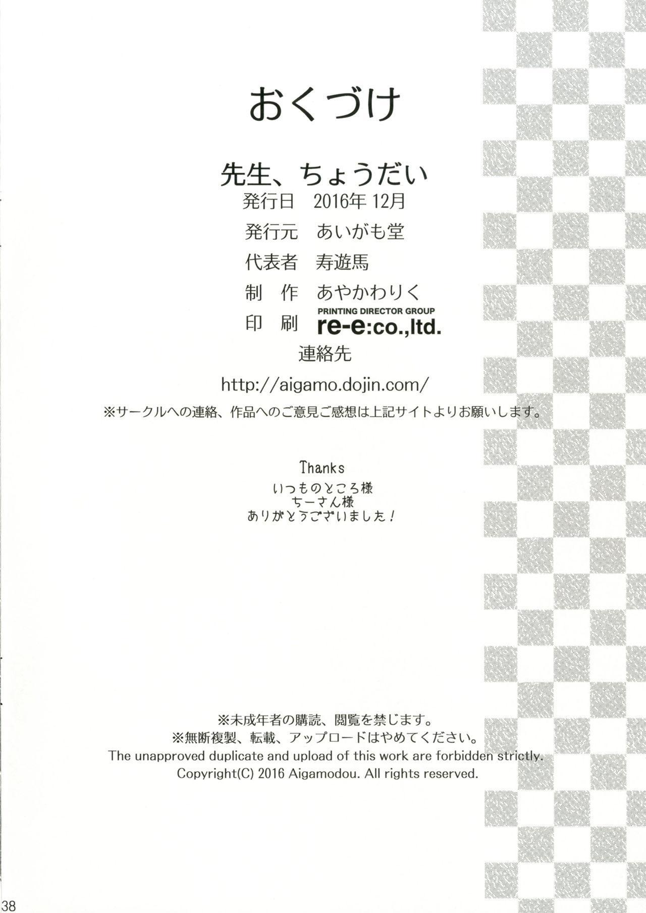 Sensei, Choudai 35