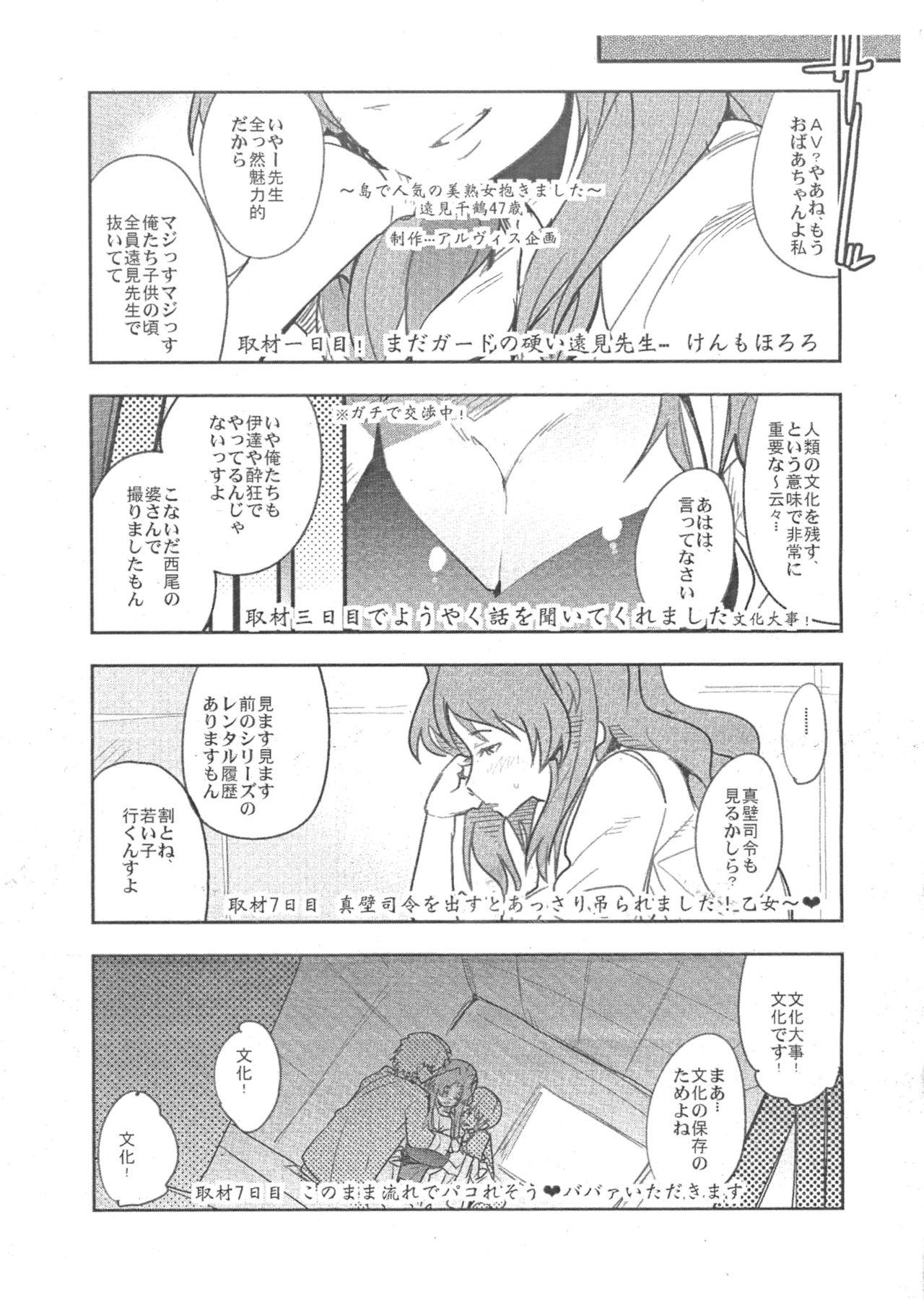 FuyuComi Shinkan Copyshi 1