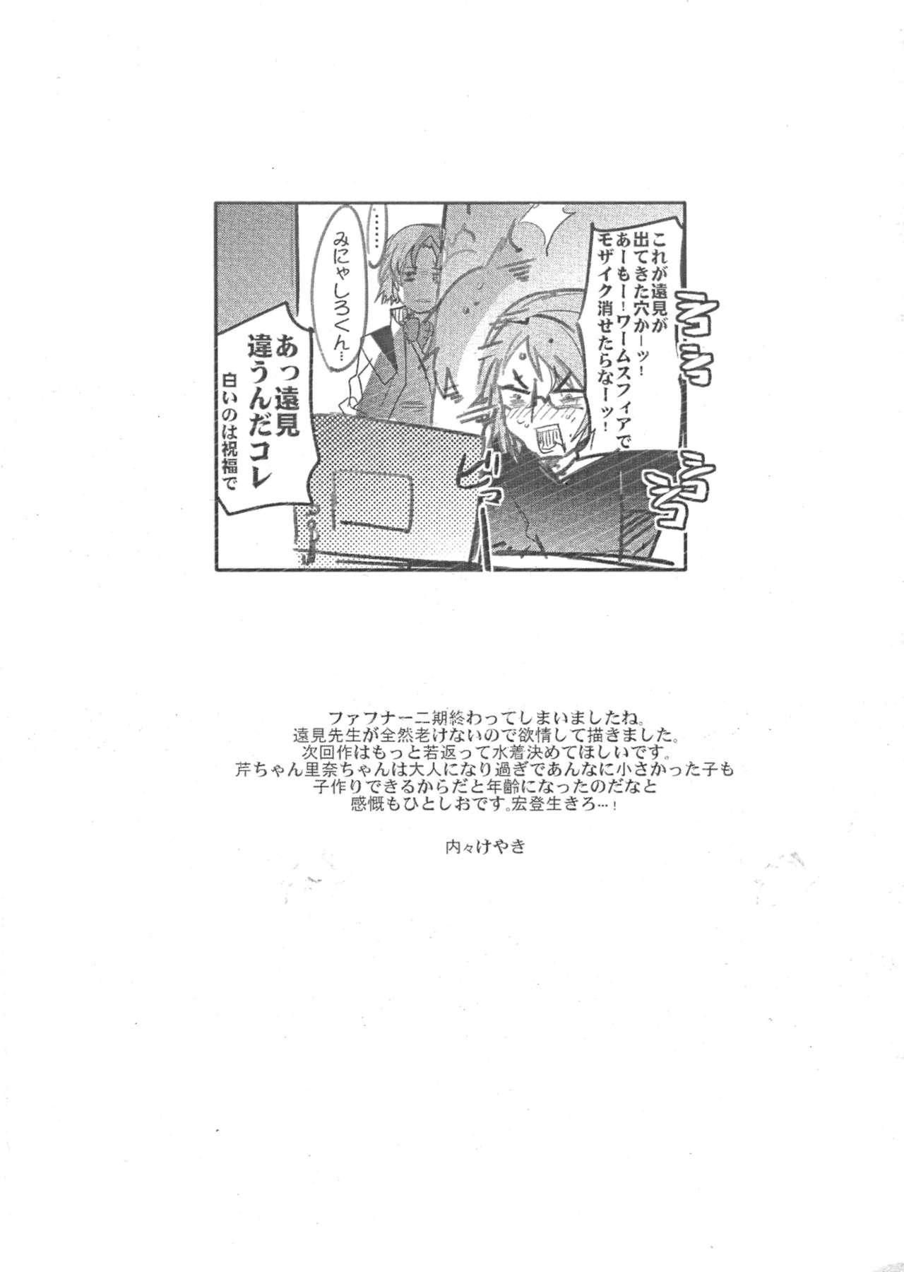 FuyuComi Shinkan Copyshi 7