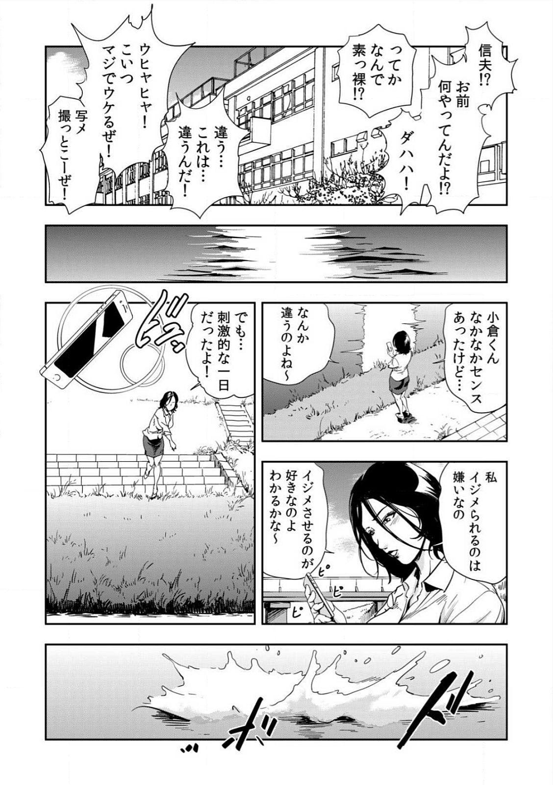 [Misaki Yukihiro] Kyousei Shidou ~Mechakucha ni Kegasarete~ (1)~(6) [Digital] 103