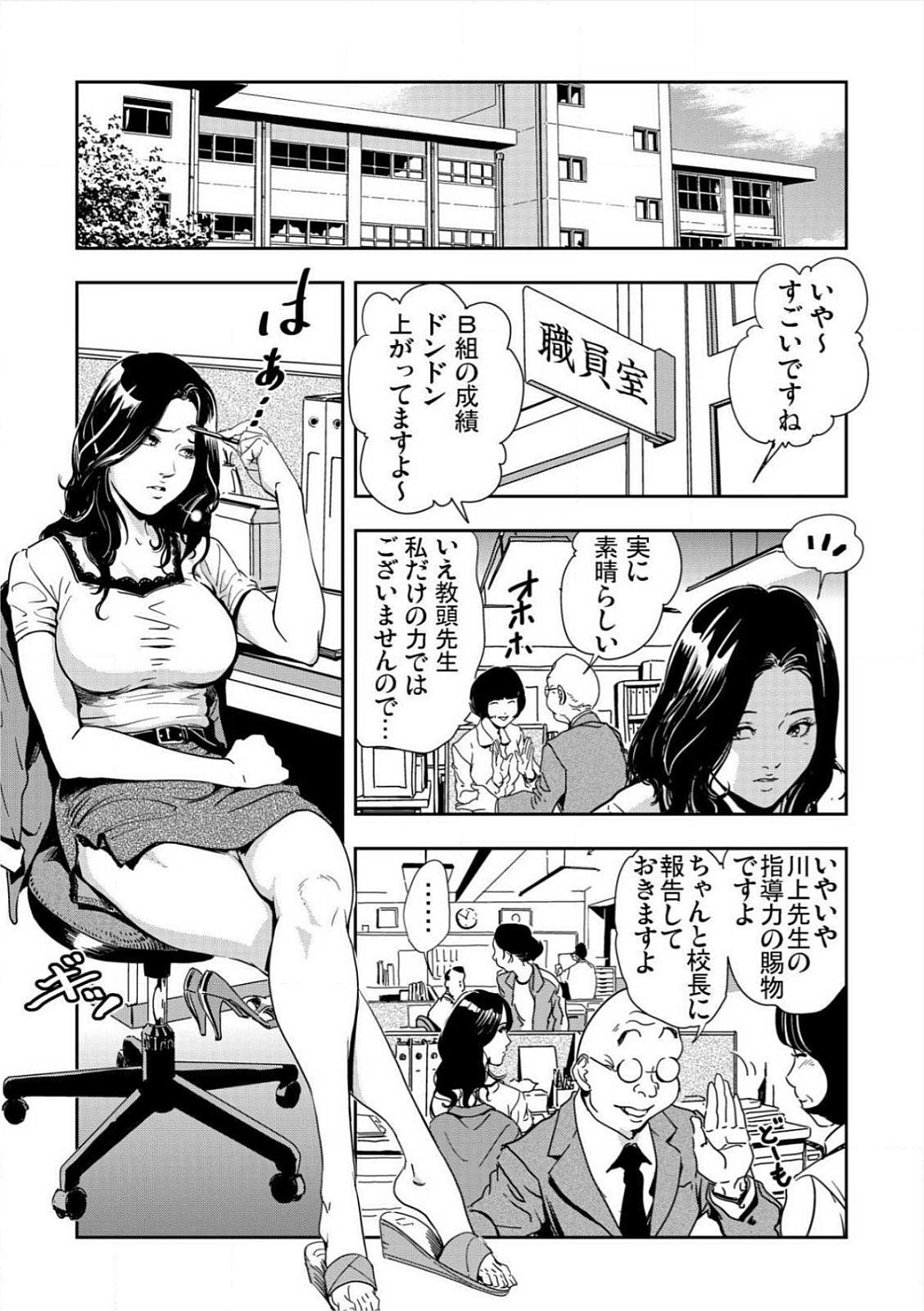 [Misaki Yukihiro] Kyousei Shidou ~Mechakucha ni Kegasarete~ (1)~(6) [Digital] 106