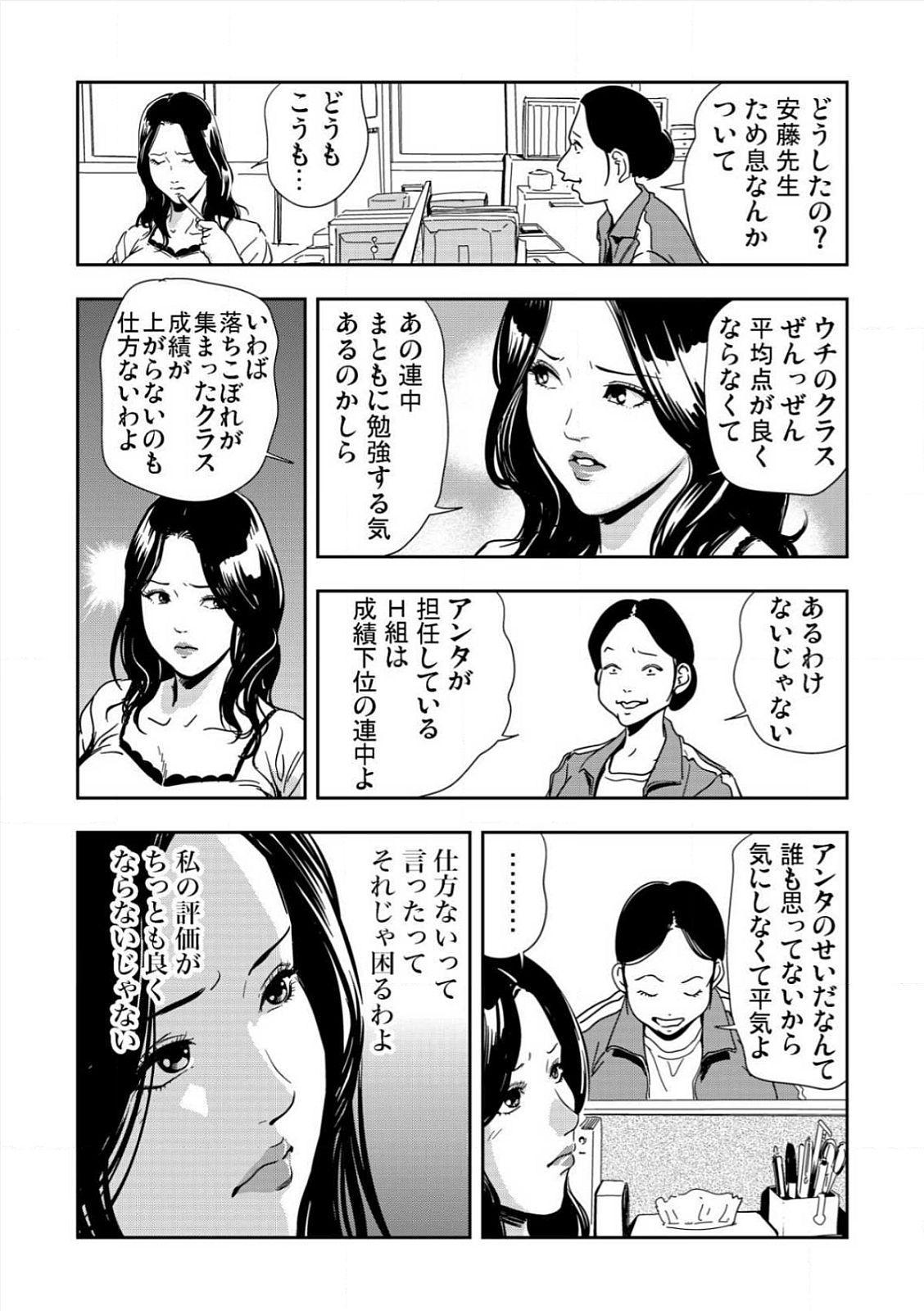 [Misaki Yukihiro] Kyousei Shidou ~Mechakucha ni Kegasarete~ (1)~(6) [Digital] 107