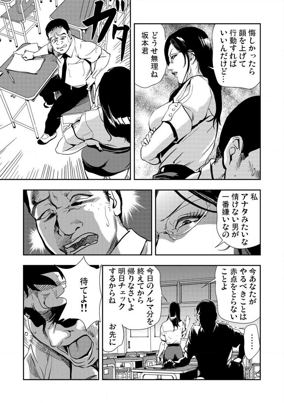 [Misaki Yukihiro] Kyousei Shidou ~Mechakucha ni Kegasarete~ (1)~(6) [Digital] 10