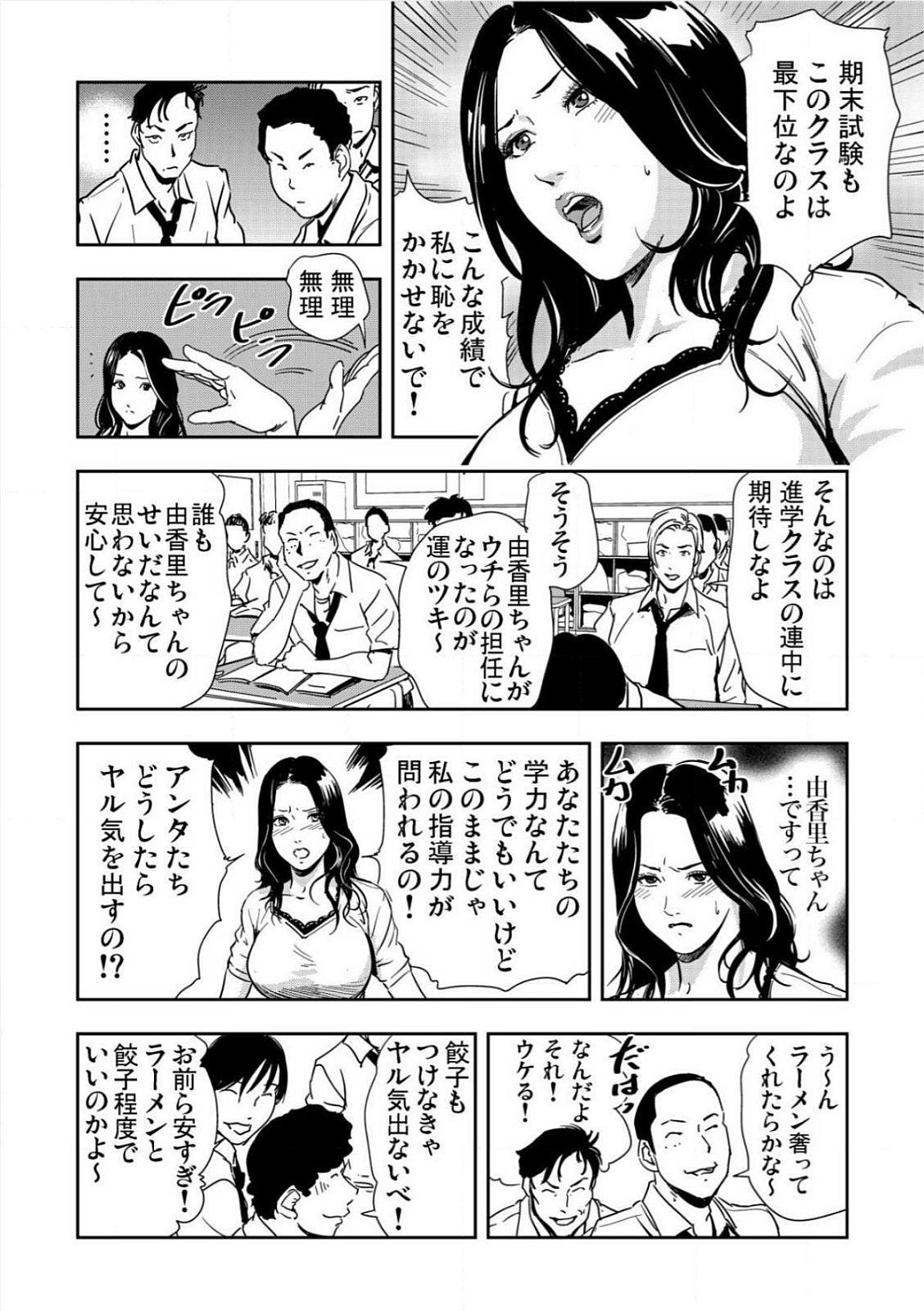 [Misaki Yukihiro] Kyousei Shidou ~Mechakucha ni Kegasarete~ (1)~(6) [Digital] 109