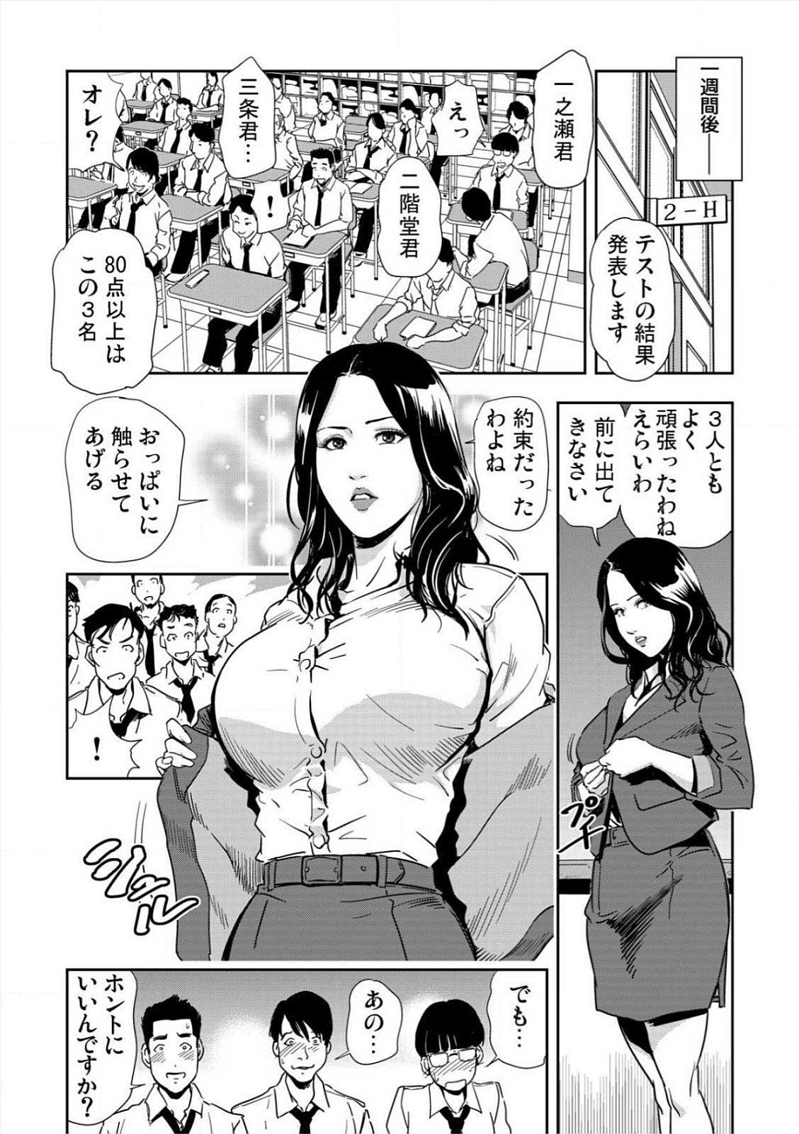 [Misaki Yukihiro] Kyousei Shidou ~Mechakucha ni Kegasarete~ (1)~(6) [Digital] 111