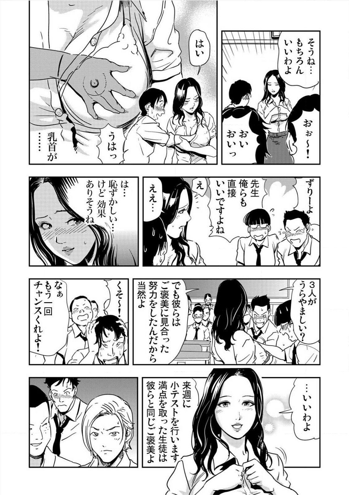 [Misaki Yukihiro] Kyousei Shidou ~Mechakucha ni Kegasarete~ (1)~(6) [Digital] 113