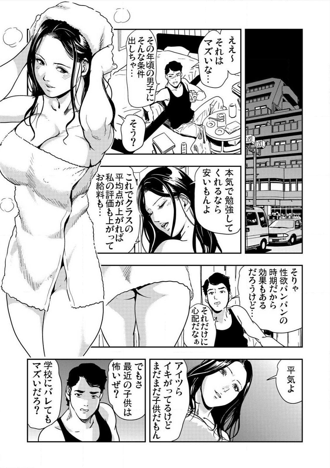 [Misaki Yukihiro] Kyousei Shidou ~Mechakucha ni Kegasarete~ (1)~(6) [Digital] 114