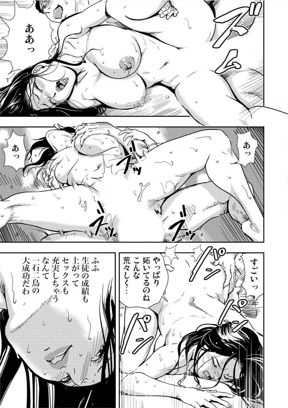 [Misaki Yukihiro] Kyousei Shidou ~Mechakucha ni Kegasarete~ (1)~(6) [Digital] 116