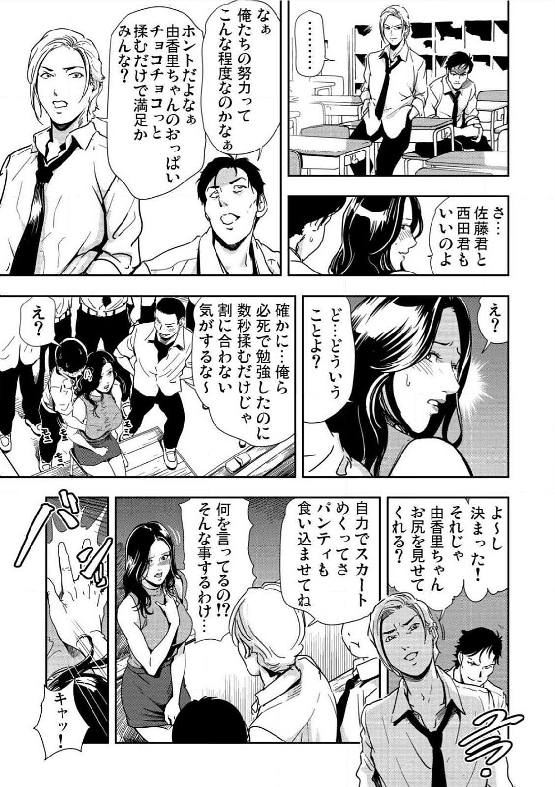 [Misaki Yukihiro] Kyousei Shidou ~Mechakucha ni Kegasarete~ (1)~(6) [Digital] 118
