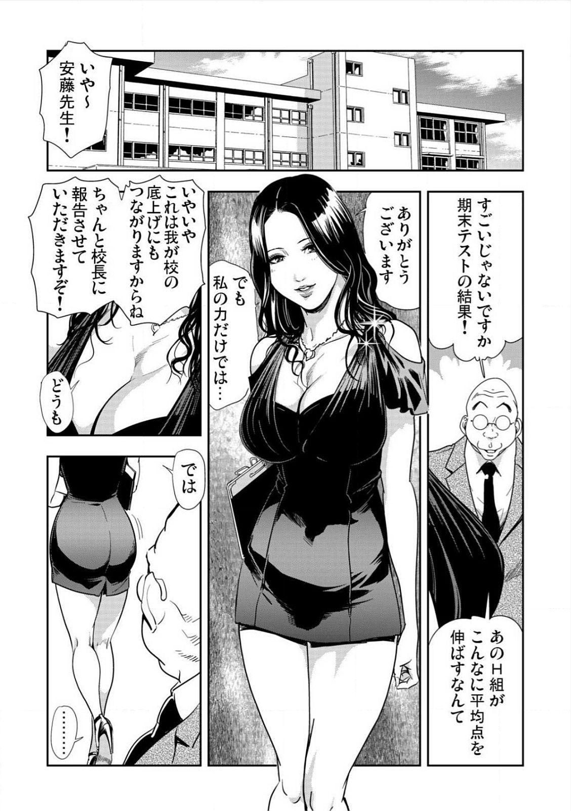 [Misaki Yukihiro] Kyousei Shidou ~Mechakucha ni Kegasarete~ (1)~(6) [Digital] 128
