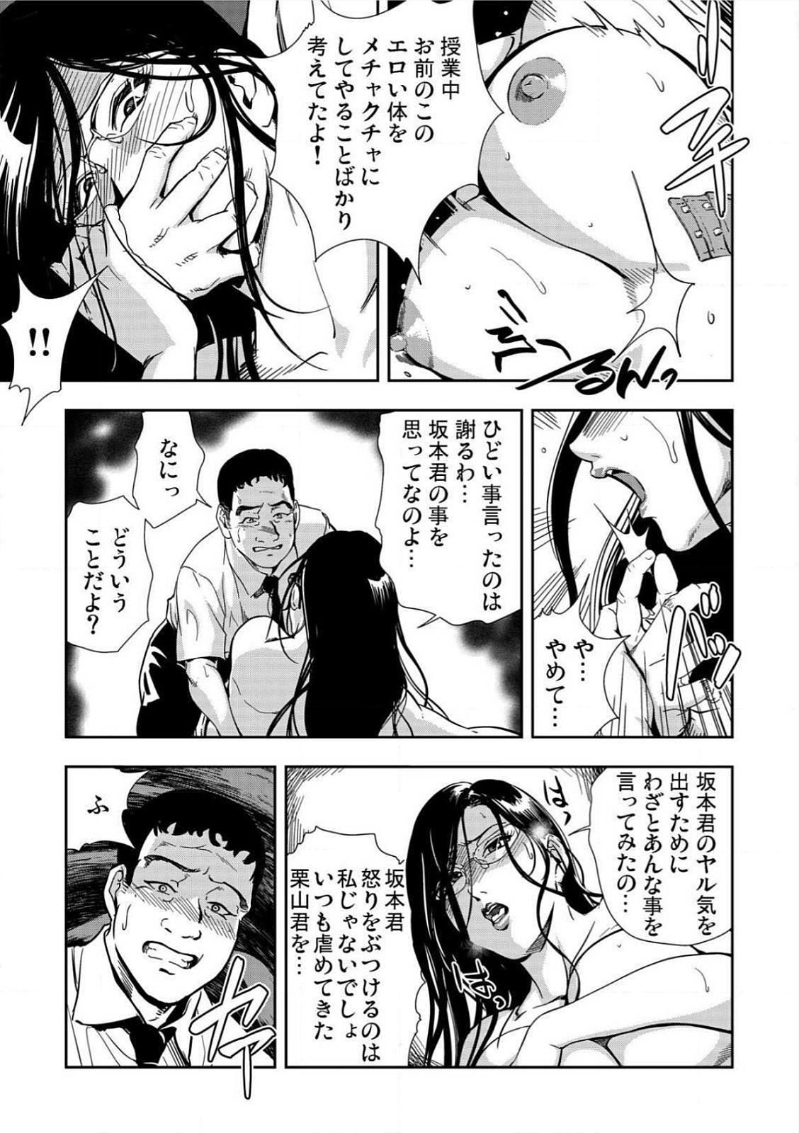 [Misaki Yukihiro] Kyousei Shidou ~Mechakucha ni Kegasarete~ (1)~(6) [Digital] 12