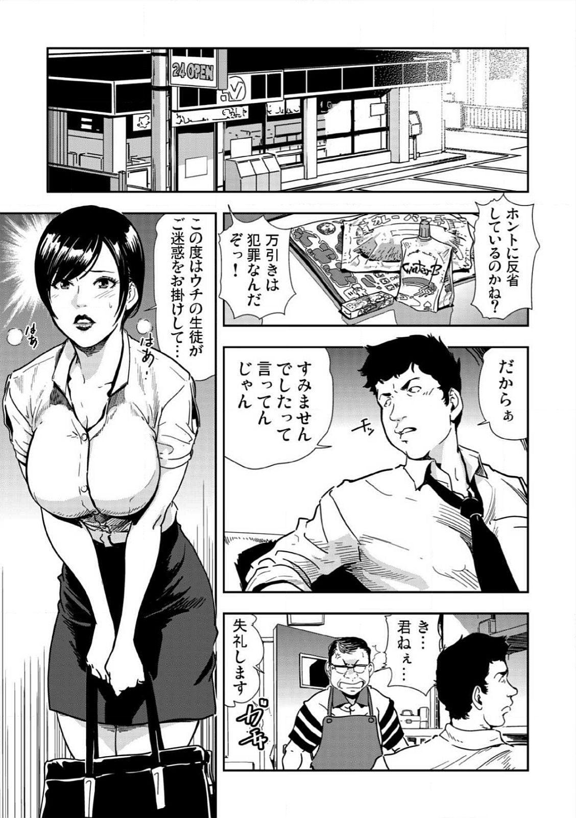 [Misaki Yukihiro] Kyousei Shidou ~Mechakucha ni Kegasarete~ (1)~(6) [Digital] 132