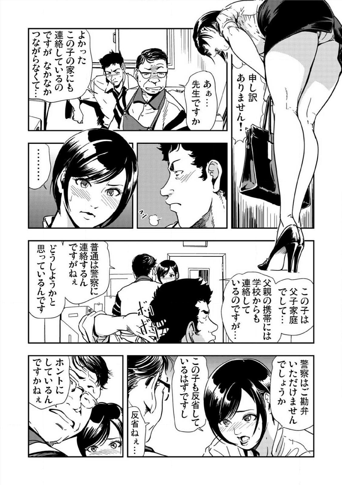 [Misaki Yukihiro] Kyousei Shidou ~Mechakucha ni Kegasarete~ (1)~(6) [Digital] 133