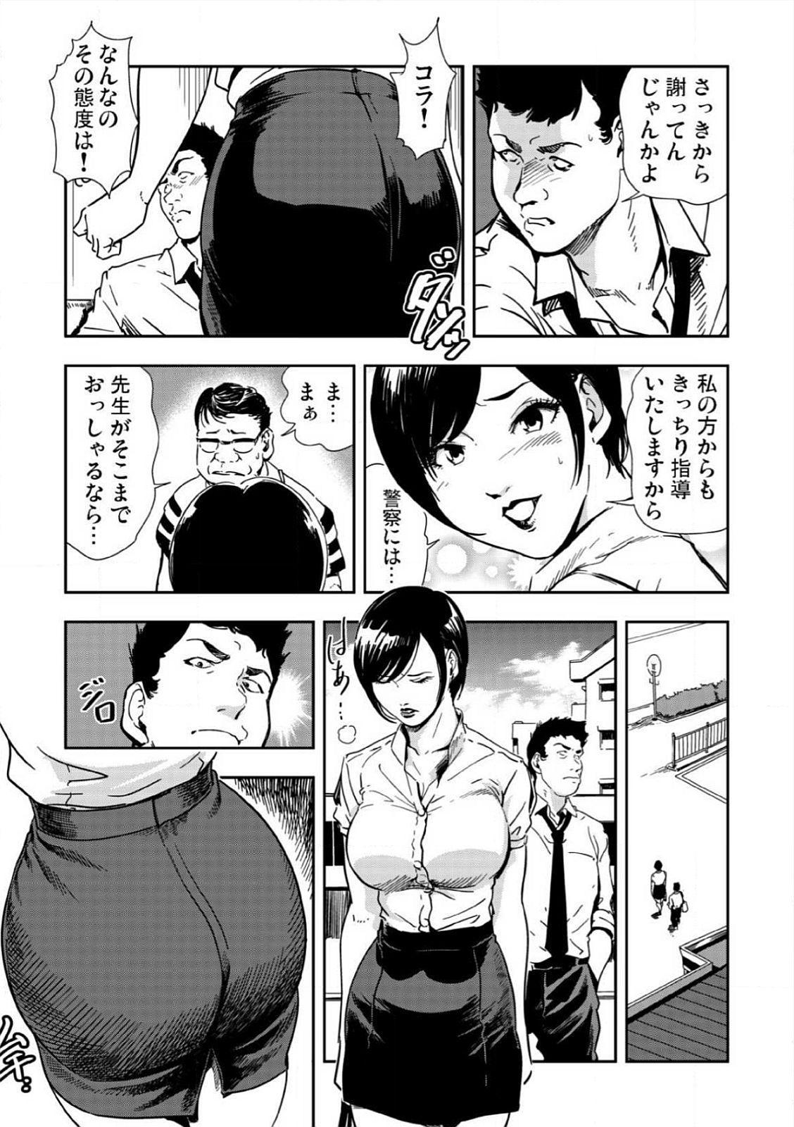 [Misaki Yukihiro] Kyousei Shidou ~Mechakucha ni Kegasarete~ (1)~(6) [Digital] 134