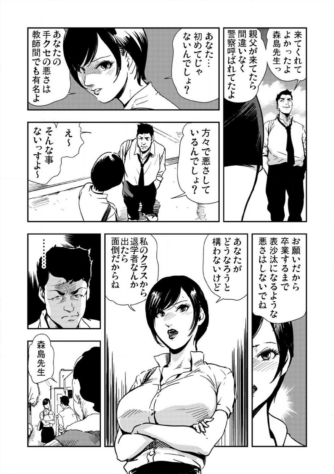 [Misaki Yukihiro] Kyousei Shidou ~Mechakucha ni Kegasarete~ (1)~(6) [Digital] 135