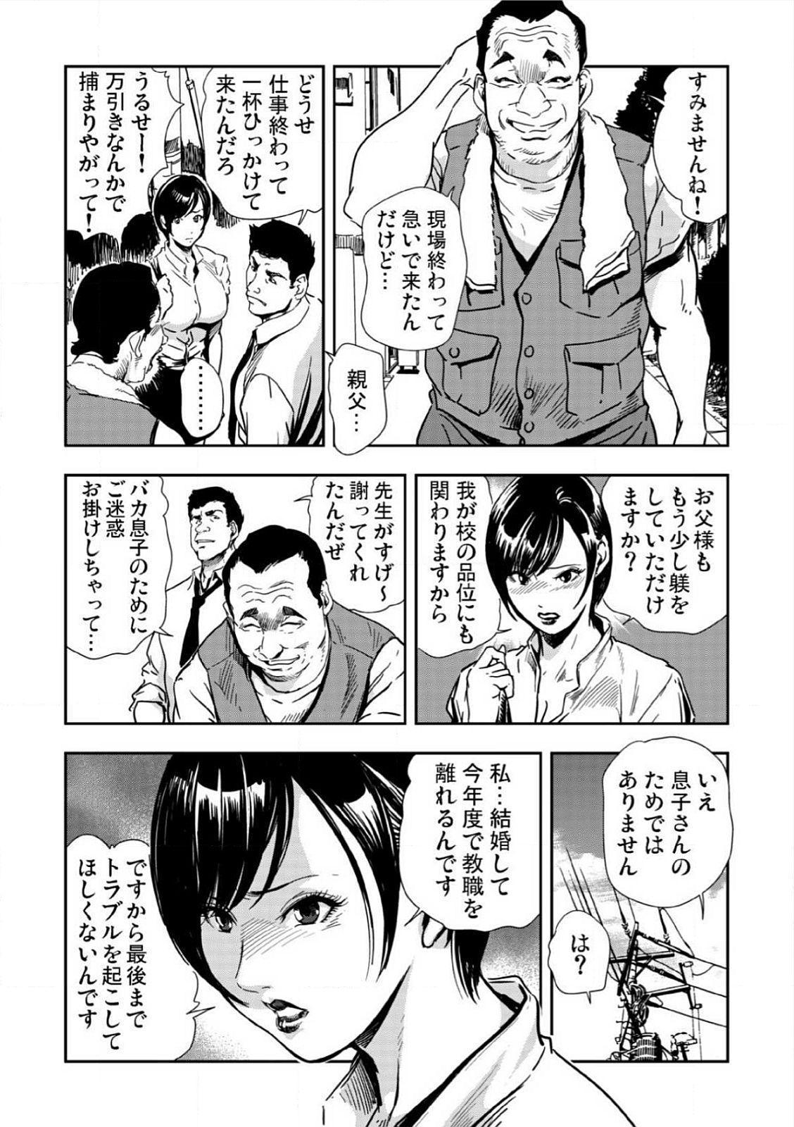 [Misaki Yukihiro] Kyousei Shidou ~Mechakucha ni Kegasarete~ (1)~(6) [Digital] 136