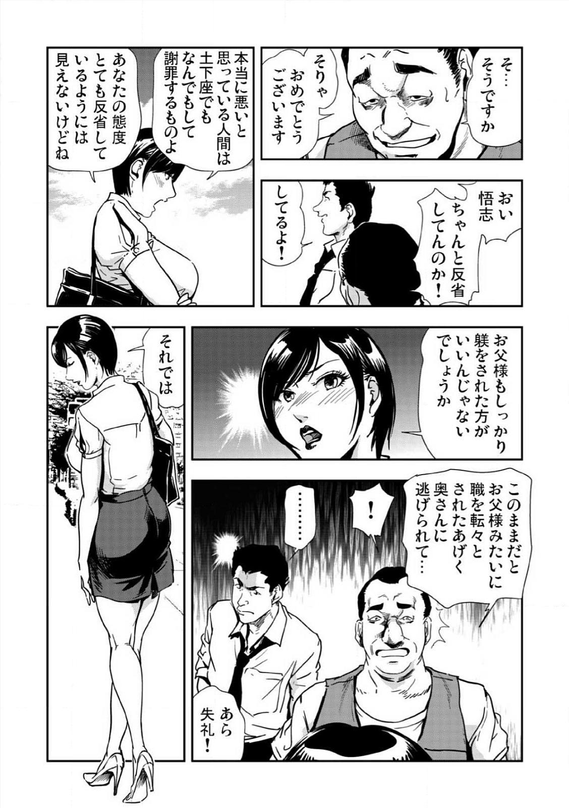 [Misaki Yukihiro] Kyousei Shidou ~Mechakucha ni Kegasarete~ (1)~(6) [Digital] 137