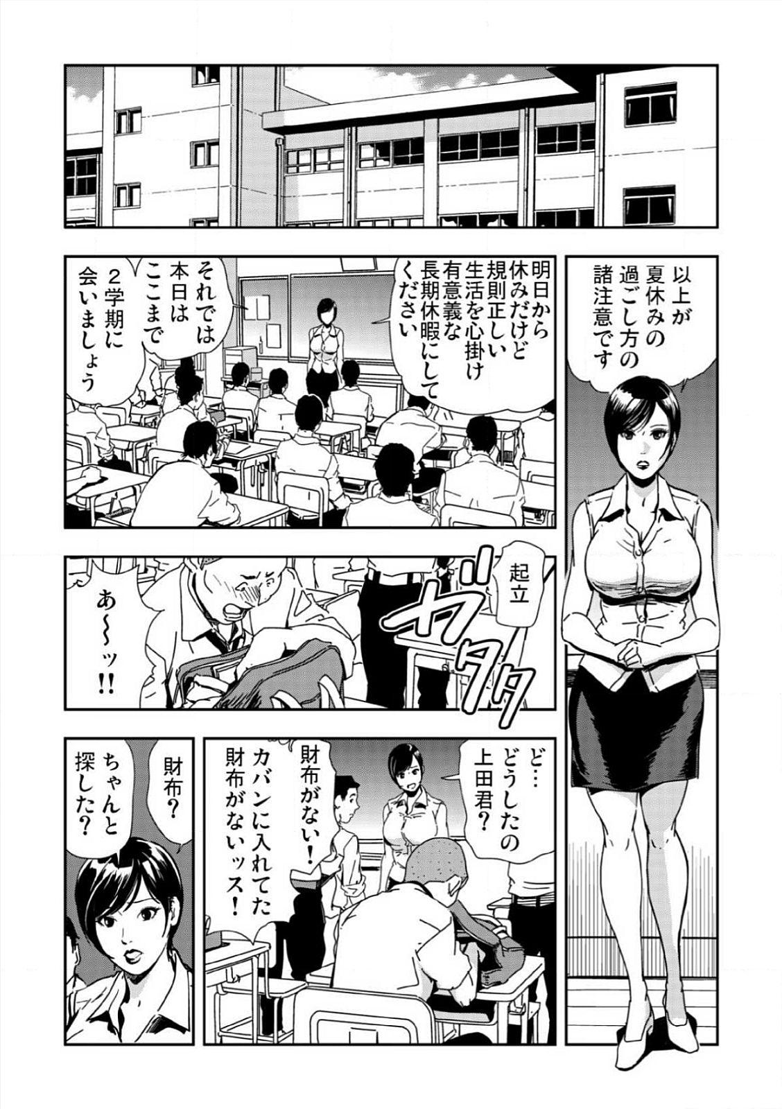 [Misaki Yukihiro] Kyousei Shidou ~Mechakucha ni Kegasarete~ (1)~(6) [Digital] 141