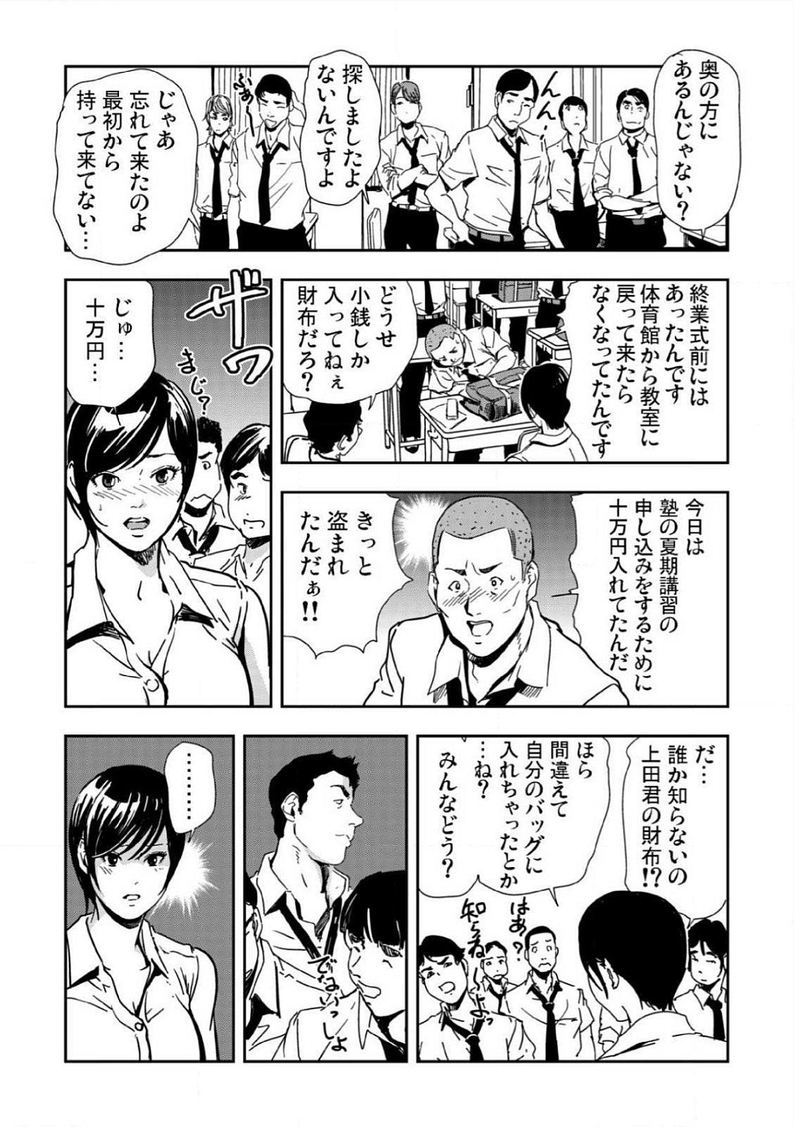 [Misaki Yukihiro] Kyousei Shidou ~Mechakucha ni Kegasarete~ (1)~(6) [Digital] 142