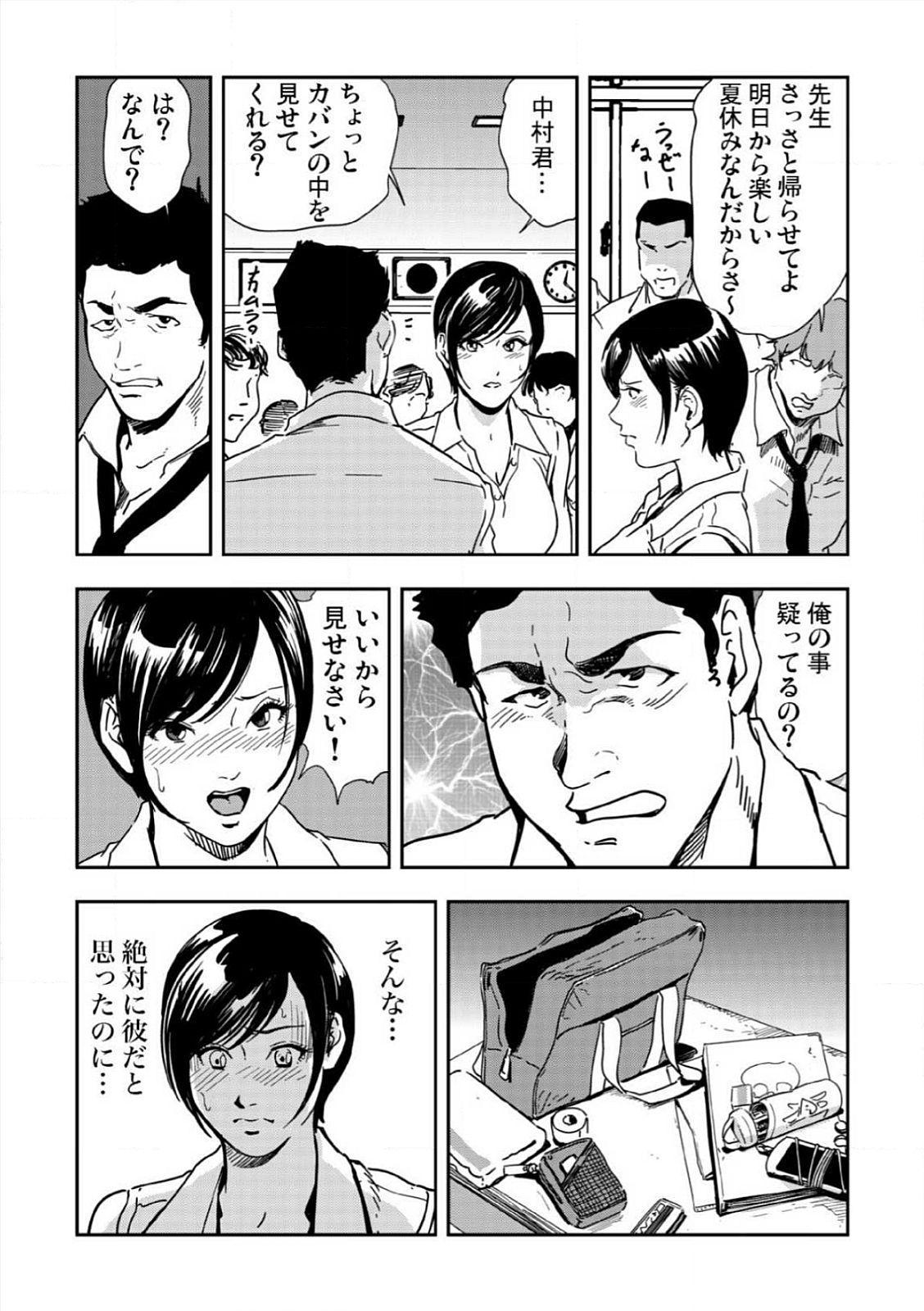 [Misaki Yukihiro] Kyousei Shidou ~Mechakucha ni Kegasarete~ (1)~(6) [Digital] 143