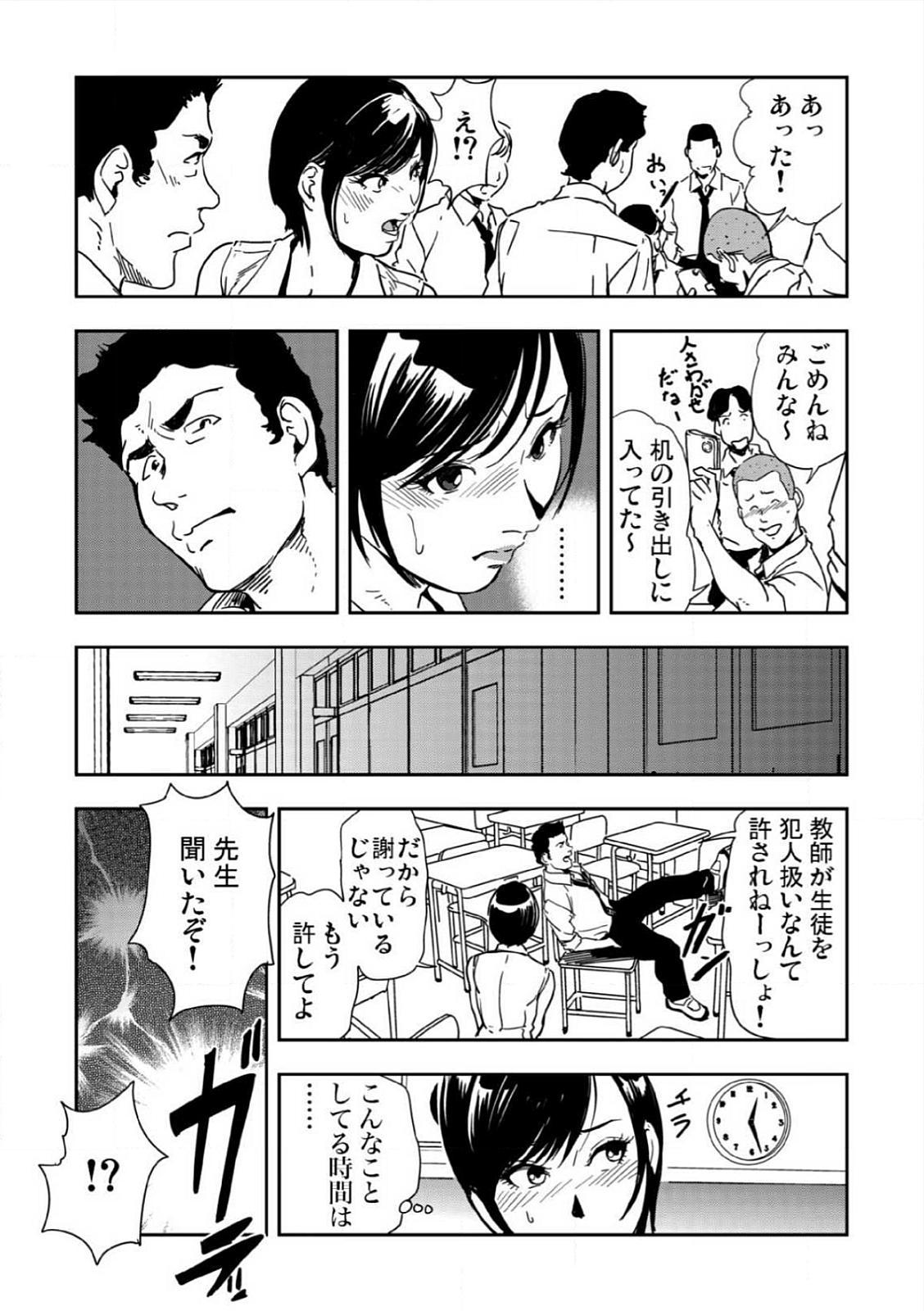 [Misaki Yukihiro] Kyousei Shidou ~Mechakucha ni Kegasarete~ (1)~(6) [Digital] 144