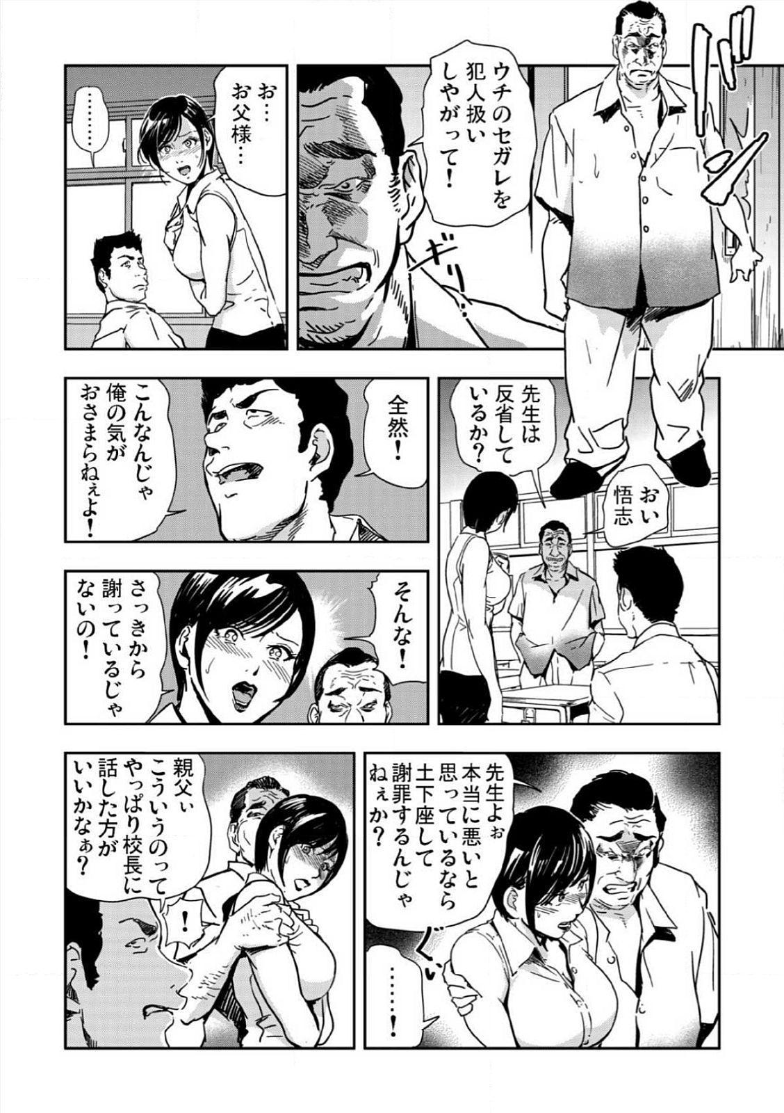 [Misaki Yukihiro] Kyousei Shidou ~Mechakucha ni Kegasarete~ (1)~(6) [Digital] 145
