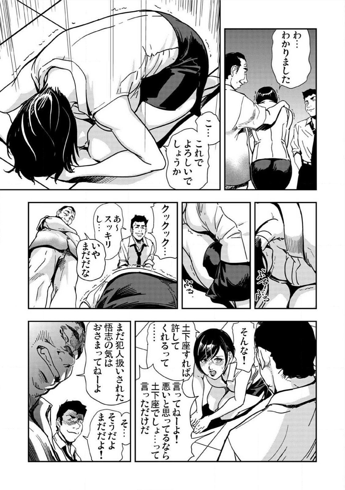 [Misaki Yukihiro] Kyousei Shidou ~Mechakucha ni Kegasarete~ (1)~(6) [Digital] 146