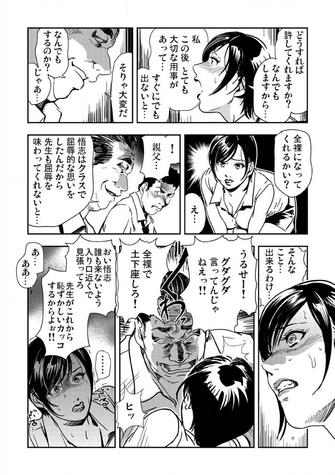 [Misaki Yukihiro] Kyousei Shidou ~Mechakucha ni Kegasarete~ (1)~(6) [Digital] 147