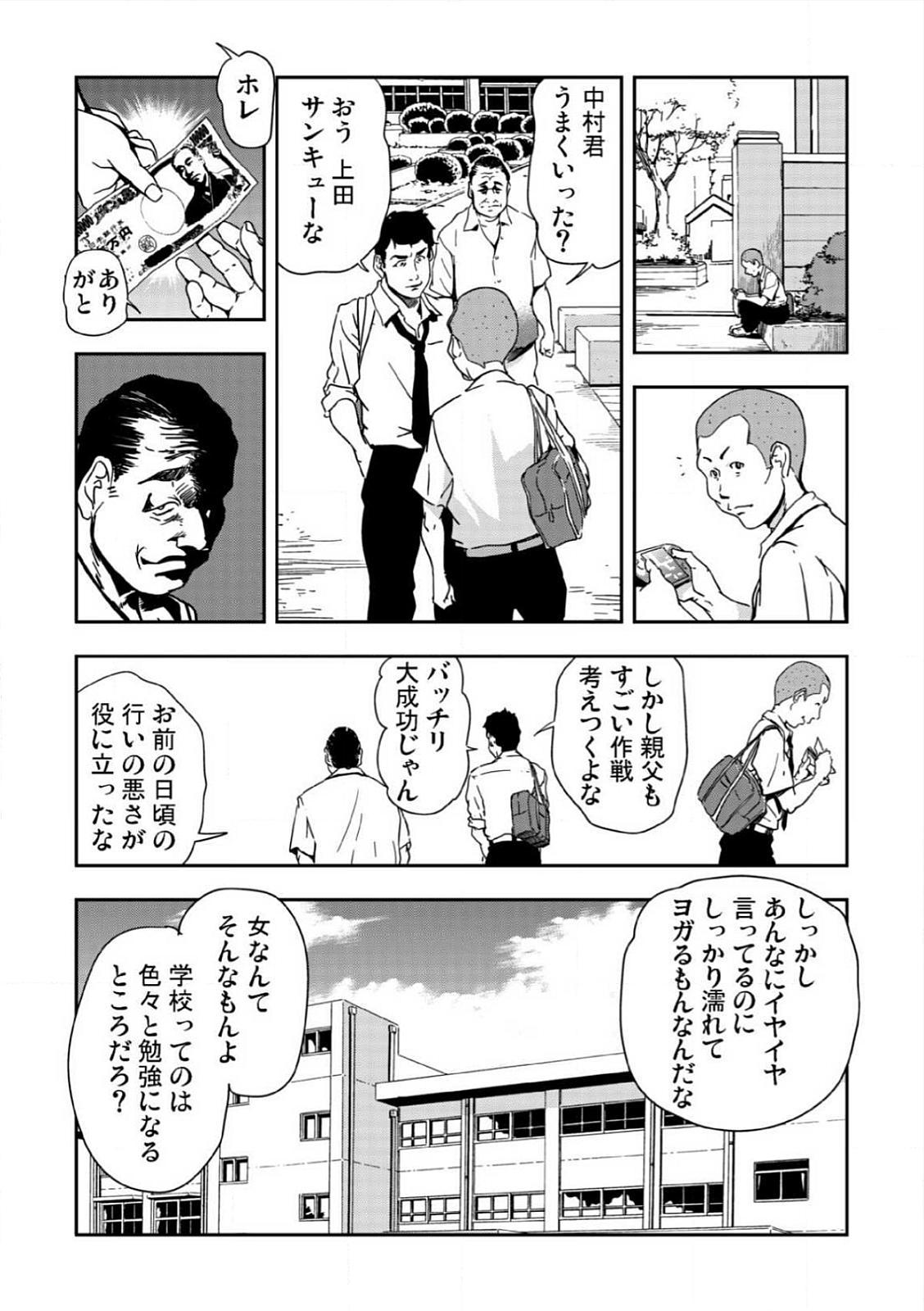 [Misaki Yukihiro] Kyousei Shidou ~Mechakucha ni Kegasarete~ (1)~(6) [Digital] 155