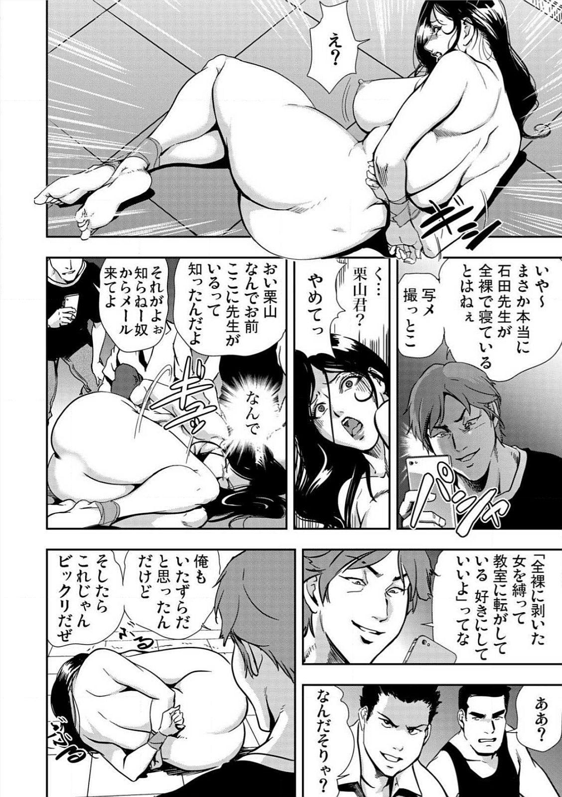 [Misaki Yukihiro] Kyousei Shidou ~Mechakucha ni Kegasarete~ (1)~(6) [Digital] 15